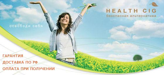 SafeCig.ru - электронная сигарета с доставкой по России